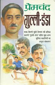 Premchand - Gulli Danda